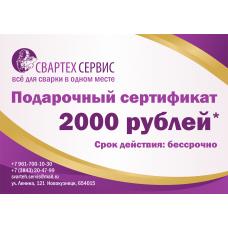 Подарочный сертификат. Номинал 2000 рублей.